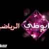 """"""" ابو ظبي الرياضية """" تحصل على الحقوق الحصرية لنقل خليجي 23"""