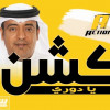 رئيس النصر يرفض وساطات لاعادة التعامل مع برنامج اكشن يادوري
