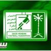 اجتماع مجلس إدارة الاتحاد العربي السعودي لكرة القدم