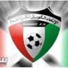 كأس أمير الكويت: النسخة ال52 تنطلق الثلاثاء