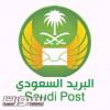 البريد السعودي: استلمنا 25 الف تذكرة ووزعناها عبر 19 مكتب وهذا سبب التزاحم