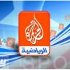 الجزيرة الرياضية تنقل ثلاث مواجهات غداً لممثلي السعودية