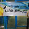 بالصور: الشعلة يعاود تدريباته وتستقبل الأردني محمد مصطفى باللافتات