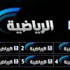 القناة الرياضية تنتهج سياسة جديدة في توزيع المحللين على شبكتها لمباريات فبراير