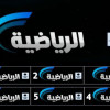 القناة الرياضية تنقل ثلاث مباريات يوم الاربعاء