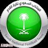 برنامج خاص لأربعة لاعبين في المنتخب السعودي