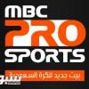 المشاهدون لا يجدون فرقاُ بين نقل MBC والقناة السعودية للدوري