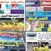 بالصور: الصحف السعودية تحتفي بلقب النصر