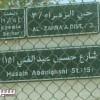"""بالصور: اطلاق اسم """"حسين عبدالغني"""" على احد شوارع جدة"""
