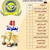 """النصر يبحث عن البطولة رقم """"42"""" والشباب يسعى لـ""""25″"""