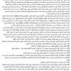 جستنية يستقيل اعتراضاً على زيارة المرزوقي لخالد بن عبدالله