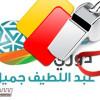 """حكم أجنبي لـ""""الاتحاد والهلال""""والطريس لـ""""هجر والنصر"""""""