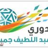 النهضة يستضيف الأهلي والشباب يتربص بالفتح في رابعة جميل