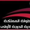 رابطة دوري الاولى تعد باقامة حفل في ختام الدوري وتخصيص جوائز فردية