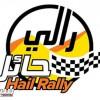 إعلان موعد انطلاقة رالي حائل الدولي 2014