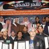 الامير نواف يكرّم المتسابقين السعوديين في ميدان ديراب