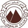 الجبلين يتأهل رسمياً للدرجة الثانية