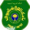 العروبة يدعو إلى اجتماع شرفي تاريخي الاثنين