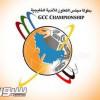 اعتماد ست فرق لبطولة الأندية الخليجية وممثل السعودية بين الاتحاد والتعاون