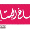 شماغ البسام ينضم لقائمة رعاة نادي الخليج
