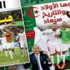 الصحف الجزائرية: تشيد بمحاربي الصحراء وتصف تأهلها بالتاريخي