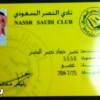نصراوي يحصل على عضوية مجانية في النصر  بسبب اسمه !