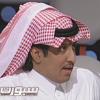 غازي الصويغ: الزعيم يدافع عن سمعة الكرة السعودية