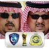 رئيسا النصر والهلال يتوقعانها مباراة مثيرة