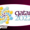 الفيفا يعلن مونديال قطر 2022 في الشتاء