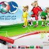 في حفل كبير يسبق المباراة الاولى .. ملك البحرين يرعى افتتاح كأس الخليج