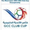 فارماتون ترعى البطولة التاسعة والعشرون لكاس الاندية الخليجية