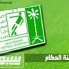 لجنة الحكام تسمي قضاة دور الـ 16 من كأس خادم الحرمين الشريفين
