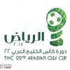 اللجنة المنظمة لكأس الخليج تواصل اعمالها استعداداً للبطولة