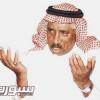 الحربي يطالب بتشكيل لجنة لوقف صلاحيات البلطان