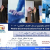 تظاهرة إعلامية تشهدها الرياض تحت رعاية وزير الإعلام