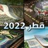 قطر تبدأ بناء 5 ملاعب جديدة في 2014