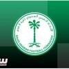 الاتحاد السعودي يعلن عن مسابقة تصميم شعار له
