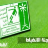 لجنة الإنضباط تغرّم الإتحاد والنصر وتوقف لاعب هجر