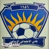 النادي الرياضي الاجتماعي لكرة القدم من طرابلس سيواجه نادي الاهلي صيدا