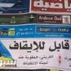 """النصر يقرر مقاطعة جريدة """"الرياضية"""" وعدم التعاون معها"""