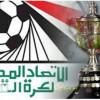 سحب قرعة دور ال32 لكأس مصر