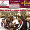 الصحف القطرية تتغنى بمنتخبها بعد اللقب الثالث