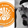 ادارة نادي الشرق تعزي الشعب السعودي في وفاة ملك الانسانية