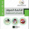 WADA تعتمد كتيب SAADC كمرجع رئيسي للغة العربية