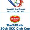 تسمية كأس الخليج للأندية باسم الشركة الراعية دل مونتي
