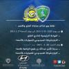الفتح يبدأ ببيع تذاكر مباراته مع النصر