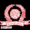 جودو الوحدة ابطالاً لكأس الأمير سلطان بن فهد