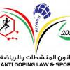 الرياض تستضيف المؤتمر الدولي لمكافحة المنشطات