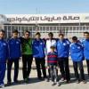 ايكوندو الترجي تغادر للدوحة للمشاركة في بطولة قطر الدولية