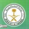 وزارة المالية تودع المكرمة الملكية في حسابات الأندية الرياضية